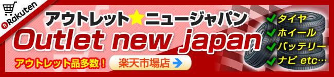 【楽天市場】アウトレットニュージャパン