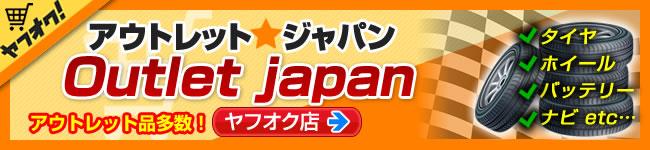 【ヤフオク】アウトレットジャパン