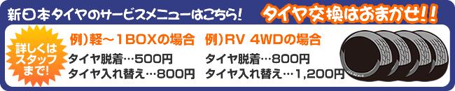 札幌タイヤ販売新日本タイヤのサービス価格