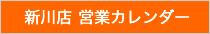 新川店 営業カレンダー