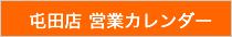 屯田店 営業カレンダー