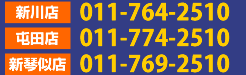 新日本タイヤ販売株式会社 新川店 tel:011-764-2510 屯田店 tel:011-774-2510
