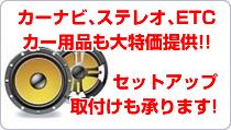 カーナビ、ステレオ、ETC カー用品も大特価提供!!