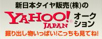 新日本タイヤ販売(株)の YAHOO!JAPAN オークション